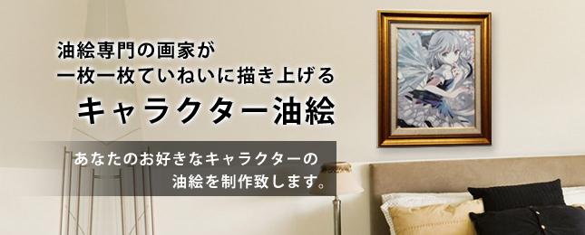 アニメキャラ・萌え油絵