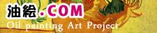 油絵・肖像画・有名絵画の販売サイト